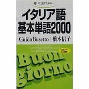 イタリア語基本単語2000-聴いて、話すための [単行本]