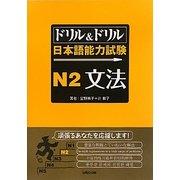 ドリル&ドリル日本語能力試験N2文法 [単行本]