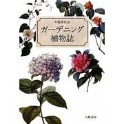 ガーデニング植物誌 [単行本]
