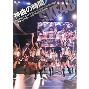 神曲の時間 SKE48リクエストアワーセットリストベスト30 2010-神曲はどれだ- LIVE PHOTO BOOK [単行本]
