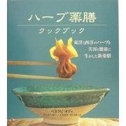 ハーブ薬膳クックブック―東洋と西洋のハーブを美容と健康に生かした新薬膳 [単行本]