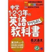 中学1・2・3年の英語やりなおし教科書 [単行本]