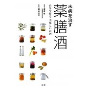 未病を治す薬膳酒―自分で作る美味しいお酒 [単行本]