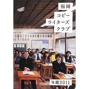 福岡コピーライターズクラブ年鑑〈2011〉 [単行本]
