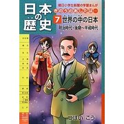 日本の歴史 きのうのあしたは…〈7〉世界の中の日本 明治時代・後期-平成時代 [全集叢書]