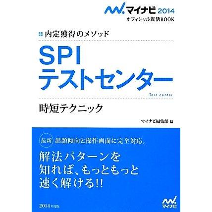 SPIテストセンター(マイナビ2014オフィシャル就活BOOK―内定獲得のメソッド) [単行本]