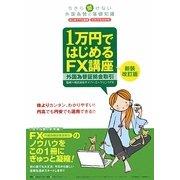 1万円ではじめるFX講座―今さら聞けない外国為替の基礎知識 新装改訂版 [単行本]