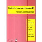 Studies in Language Sciences 1 [単行本]
