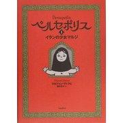 ペルセポリス〈1〉イランの少女マルジ [単行本]