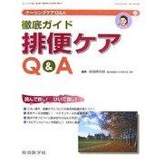 徹底ガイド 排便ケアQ&A(ナーシングケアQ&A〈14〉) [単行本]