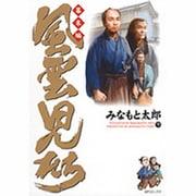 風雲児たち 幕末編 9(SPコミックス) [コミック]