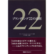 ブランディング22の法則 [単行本]