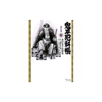 鬼平犯科帳 28(SPコミックス) [コミック]