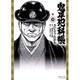 鬼平犯科帳 38(SPコミックス) [コミック]