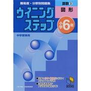 ウイニングステップ 小学6年 算数3 図形(日能研ブックス-ウイニングステップシリーズ) [単行本]