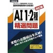 工事担任者AI1・2種精選問題 改訂版 [単行本]