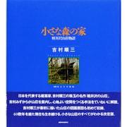 小さな森の家―軽井沢山荘物語 [単行本]