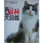 新猫種大図鑑 [単行本]