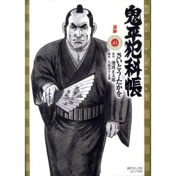 鬼平犯科帳 41(SPコミックス) [コミック]
