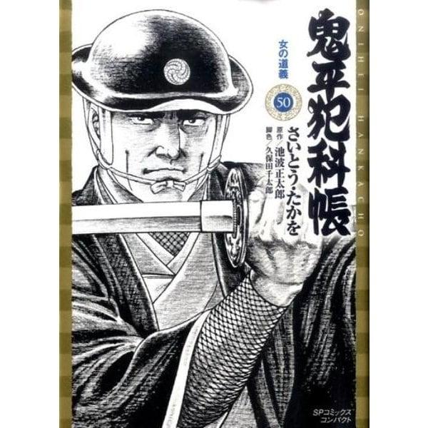 鬼平犯科帳 50(SPコミックス) [コミック]