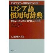 ロシア語慣用句辞典 [事典辞典]