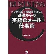 基礎からの英語eメール仕事術―ビジネスの人間関係をつくる [単行本]