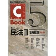 C-Book 民法〈3〉債権総論 第5版 (PROVIDENCEシリーズ) [全集叢書]