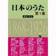 日本のうた〈第1集〉明治・大正―1868-1926 [単行本]