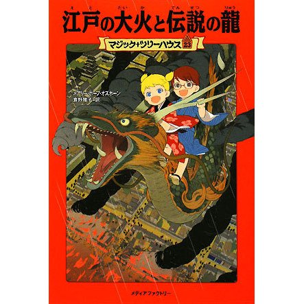 江戸の大火と伝説の龍―マジック・ツリーハウス〈23〉 [単行本]