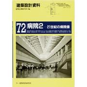 病院〈2〉21世紀の病院像(建築設計資料〈72〉) [単行本]