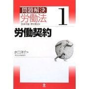 問題解決 労働法〈1〉労働契約 [単行本]