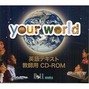 your world英語テキスト教師用[CD-ROM]