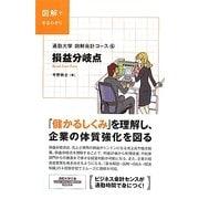 損益分岐点―図解会計コース〈6〉(通勤大学文庫) [新書]