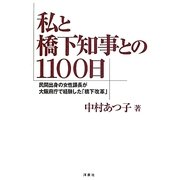 私と橋下知事との1100日―民間出身の女性課長が大阪府庁で経験した「橋下改革」 [単行本]