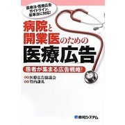 病院と開業医のための医療広告―患者が集まる広告戦略! [単行本]