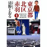 東京都北区赤羽 1(GAコミックススペシャル) [コミック]