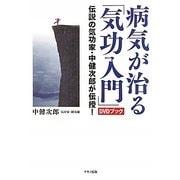 病気が治る「気功入門」DVDブック―伝説の気功家・中健次郎が伝授! [単行本]