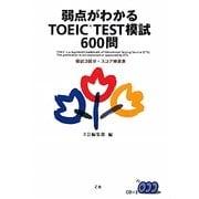 弱点がわかるTOEIC TEST模試600問 [単行本]