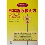 日本語の教え方ABC―「どうやって教える?」にお答えします [単行本]