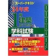 スーパーテキスト 1級建築施工管理学科試験〈24年度〉 [単行本]
