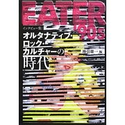 EATER'90s―インタビュー集:オルタナティブ・ロック・カルチャーの時代 [単行本]