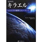キラエル―レムリアの叡智とヒーリング [単行本]