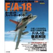 F/A-18ホーネットスーパーホーネット(イカロス・ムック 世界の名機シリーズ) [ムックその他]
