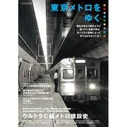東京メトロをゆく-誰もが当たり前のように使っている地下鉄は、モノスゴイ技術によって造り上げられてい(イカロス・ムック) [ムックその他]