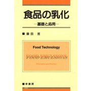 食品の乳化―基礎と応用 [単行本]