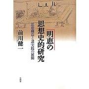 明恵の思想史的研究―思想構造と諸実践の展開 [単行本]