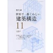 世界で一番くわしい建築構造(エクスナレッジムック 建築知識 世界で一番くわしい 11) [ムックその他]