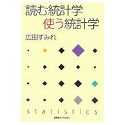 読む統計学 使う統計学 [単行本]