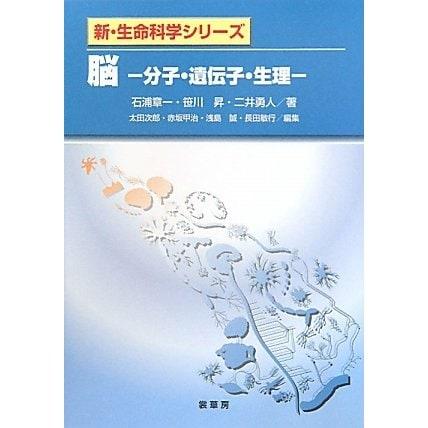 脳―分子・遺伝子・生理(新・生命科学シリーズ) [単行本]