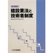 建設業法と技術者制度 改訂7版 [単行本]